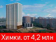 ЖК «Альтаир» в Химках Квартиры от 4 млн руб. Застройщик